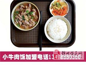 [推荐]威尼斯人娱乐开户行记小牛肉米饭套餐,最棒的美味小吃