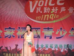 民勤好声音青少年歌手大奖赛