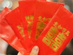 蓬溪婚嫁网:结婚红包有讲究