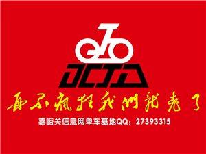 【活动公告】单车基地8月17日活动公告——-户外真人cs