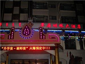 [注意]�W�\冠�李娜和演�T高鑫在扎�特旗草原明珠大酒店低�{就餐
