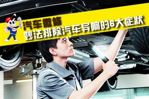 [转贴]妙法排除汽车异响的6大症状