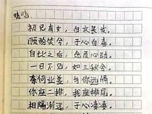 """""""小学生情书""""走红网友:输给00后(多图)"""