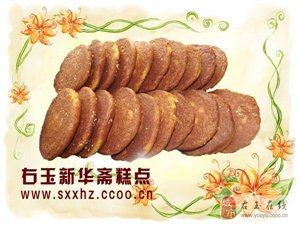 新华斋混糖月饼