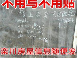 栾川在线免费发布房屋信息