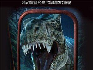 8月20日新世纪电影城上映经典3D电影《侏罗纪公园》