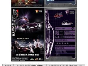 【转】莲花L5 vs机甲战士汽车版《环太平洋》初现(有才)
