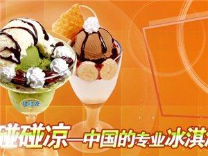 美味冰淇淋入驻大发 凤凰南路朝阳岗中城派出所楼下