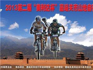 关于举办2013第二届美利达杯万博manbetx客户端苹果市自行车挑战赛的通知