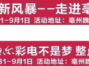 [原创]中国梦  我的梦  一元买海尔彩电不是梦