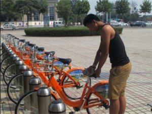 济源公共自行车 低碳环保 服务群众