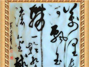 中国回族诗人毛菁文为张家川在线题词