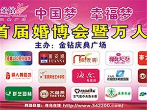 8月25-28日城北广场首届婚博会暨万人团购会璀灿登场