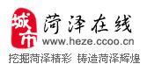 【官方】菏泽在线论坛公告:发帖回帖前必看