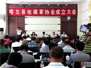 消息:喀左县收藏家协会召开成立大会