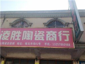 凌胜陶瓷商行