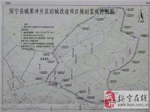 澳门新葡京官网县城栗冲片区旧城改造