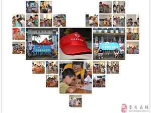 0379团北海市海城区涠洲镇志愿者关爱留守儿童活动照片选集