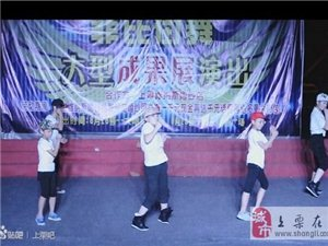 上栗县首家专业街舞培训――――菲芘街舞工作室
