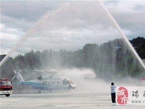 澳门拉斯维加斯网址市景成直升机场迎来首架直升机(图片)