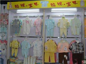 婴幼服饰批发零售 招县级分销商
