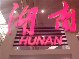 到中国亚欧博览会看到自己家乡的展馆,欣喜