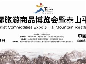2013中国(泰安)旅游商品博览会