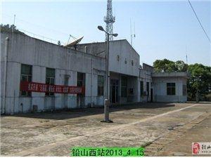 铁路铅山西站