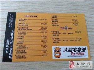 便民信息:滁州市外卖订餐信息集合,不定期更新!