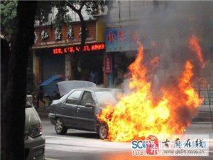"""泸州一轿车突然""""发火"""" 车主弃车逃命拒谈损失"""