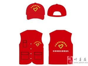威尼斯人注册昆阳志愿者服装公示彰显统一团队形象