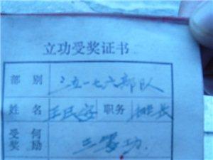 29年未移交烈士遗物——编辑札记之一