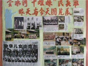 """对越作战中的女英雄金水河""""十姐妹""""现状"""