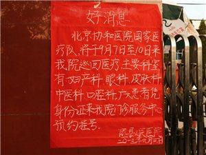 福音――北京协和医院国家医疗队在隰县