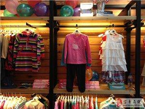 百年经典品牌童装荣誉入驻宝丰,给孩子不一样的舒适