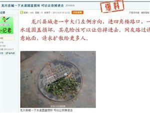 龙川县老一中旁一下水道圆盖损害后已修复