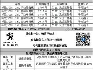 凯里东风标致3008置换享千元油卡补贴