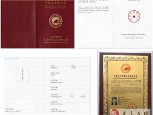 中国人力资源总监资格认证山东管理中心