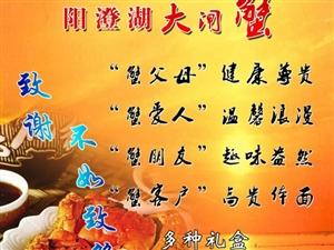 阳澄湖大闸蟹凯里专卖店贵宾卡火热促销中―中秋豪礼!