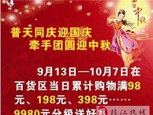 七星美食购物广场迎中秋、国庆双节送礼!!!