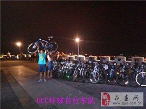 UCC环球自行车永春任我行单车俱乐部