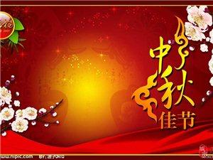 9月19日将迎来一年一度的中秋佳节