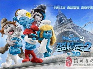 《蓝精灵2》首周夺冠 《全民目击》表现抢眼