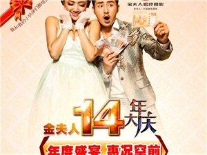 广安金夫人14周年中秋国庆 3节同庆,拍婚纱照送天王珠宝钻戒翡翠