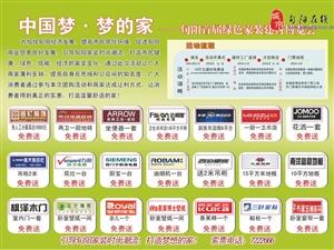 中国梦梦的家-2013旬阳首届绿色家装建材博览会