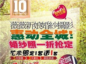 盘锦薇薇新娘10.1金秋风暴拍婚纱照送Iphone4手机