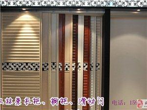 武汉林莱定制衣柜橱柜移门隔断门十一中秋给你双优惠