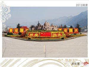 2013国庆街景设计方案