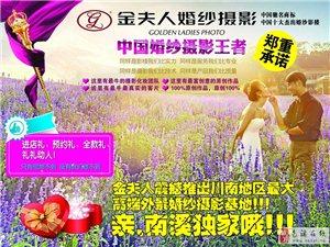 金夫人婚纱摄影南溪店花海外景基地正式启用超划算优惠活动开始啦!
