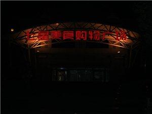 七星美食购物广场